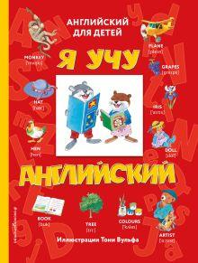 Я учу английский (с иллюстрациями Тони Вульфа) (транскрипция)