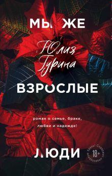 Обложка Мы же взрослые люди Юлия Гурина