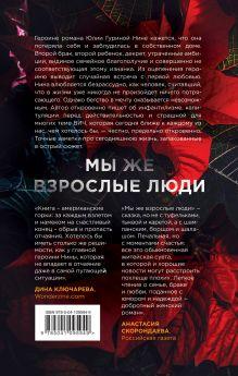 Обложка сзади Мы же взрослые люди Юлия Гурина
