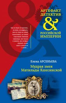 Обложка Мудрая змея Матильды Кшесинской Елена Арсеньева