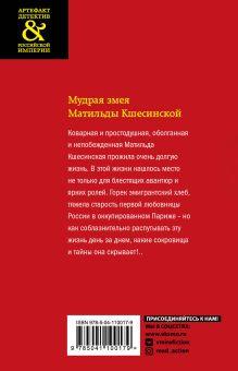 Обложка сзади Мудрая змея Матильды Кшесинской Елена Арсеньева
