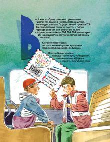 Обложка сзади Веселая семейка (ил. В. Юдина) Николай Носов