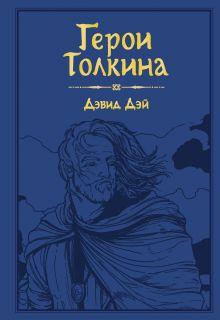 Обложка Герои Толкина Дэвид Дэй
