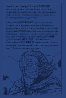 Обложка сзади Герои Толкина Дэвид Дэй