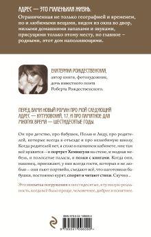 Обложка сзади Балкон на Кутузовском Екатерина Рождественская