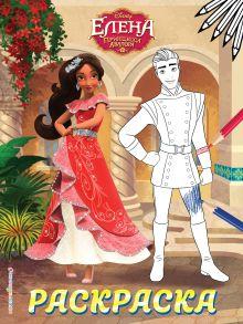 Елена — принцесса Авалора. Раскраска № 3 (Елена и Гэб)