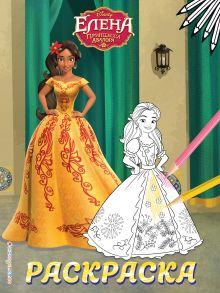 Елена — принцесса Авалора. Раскраска № 5 (Елена в жёлтом платье)