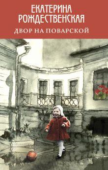 Обложка Двор на Поварской Екатерина Рождественская