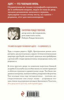 Обложка сзади Двор на Поварской Екатерина Рождественская