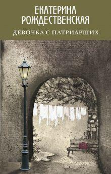 Обложка Девочка с Патриарших Екатерина Рождественская