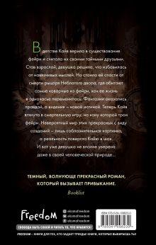 Обложка сзади Истории фейри. Десятина (#1) Холли Блэк