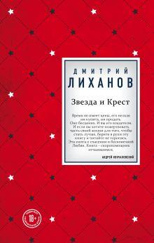 Обложка Звезда и Крест Дмитрий Лиханов
