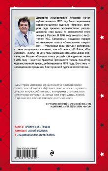 Обложка сзади Звезда и Крест Дмитрий Лиханов