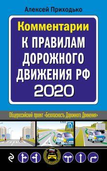 Обложка Комментарии к Правилам дорожного движения РФ с изм. и доп. 2020 г. Приходько А.М.