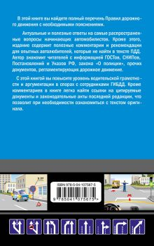 Обложка сзади Комментарии к Правилам дорожного движения РФ с изм. и доп. 2020 г. Приходько А.М.