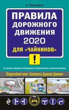 Обложка ПДД 2020 для