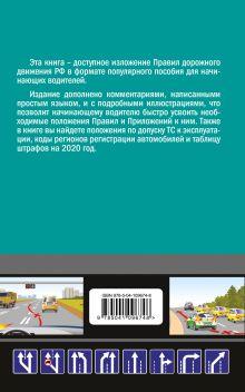 Обложка сзади ПДД 2020 для