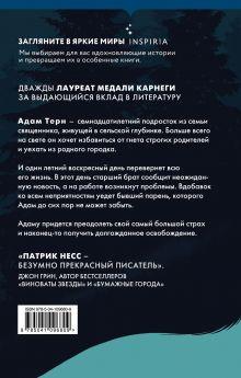 Обложка сзади Освобождение Патрик Несс