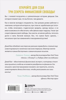 Обложка сзади Фактор латте. Три секрета финансовой свободы Дэвид Бах, Джон Дэвид Манн