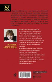 Обложка сзади Четки Изабеллы Кастильской Наталья Александрова