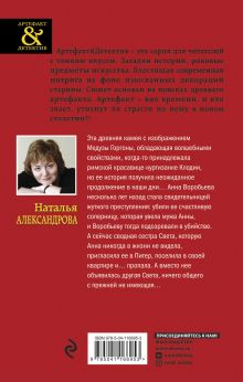 Обложка сзади Камея римской куртизанки Наталья Александрова