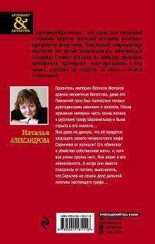 Обложка сзади Сокровище Великих Моголов Наталья Александрова