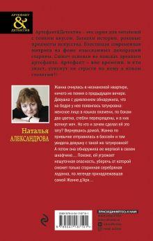 Обложка сзади Ладанка Жанны д'Арк Наталья Александрова