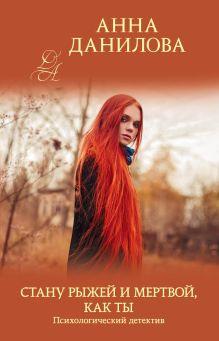 Обложка Стану рыжей и мертвой, как ты Анна Данилова