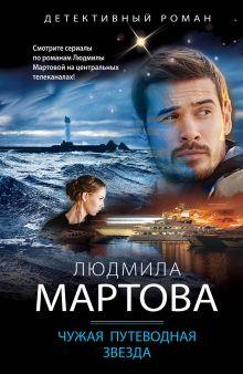 Обложка Чужая путеводная звезда Людмила Мартова