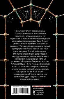 Обложка сзади Фиалковое зелье Валерия Вербинина