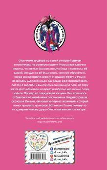 Обложка сзади Ворона в сети Наталия Кузнецова