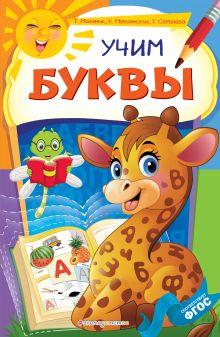 Обложка Учим буквы Т. Мазаник, К. Мовчанский, Г. Сербаева