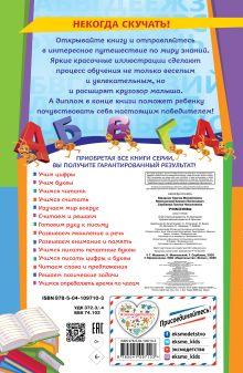 Обложка сзади Учим буквы Т. Мазаник, К. Мовчанский, Г. Сербаева