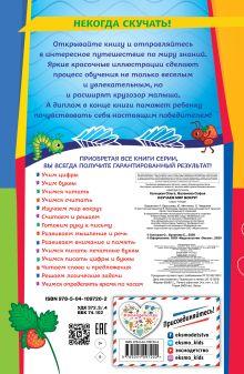 Обложка сзади Изучаем мир вокруг О. Галецкая, С. Буланова