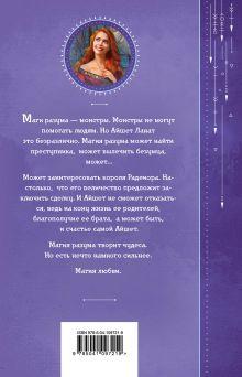 Обложка сзади Айшет. Магия чувств Галина Гончарова