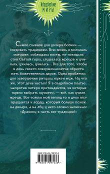 Обложка сзади Невеста горного лорда Альмира Рай