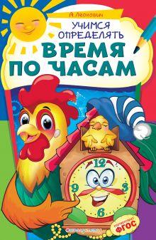 Обложка Учимся определять время по часам А. Г. Леонович
