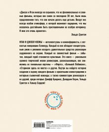 Обложка сзади Братья Коэн. Иллюстрированная биография. От«Просто кровь» до«Даздравствует Цезарь!» Адам Найман