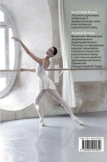 Обложка сзади Балетный класс Андрей Клемм