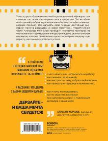 Обложка сзади Букварь сценариста. Как написать интересное кино и сериал Александр Молчанов