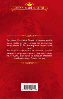 Обложка сзади Тайны академии. Магические короли Анна Одувалова