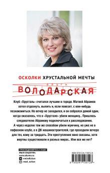 Обложка сзади Осколки хрустальной мечты Ольга Володарская
