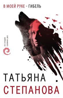 Обложка В моей руке - гибель Татьяна Степанова