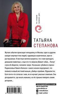 Обложка сзади В моей руке - гибель Татьяна Степанова