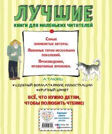 Обложка сзади Лучшие рассказы для детей (ил. А. Власовой) Аркадий Гайдар