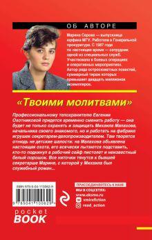Обложка сзади Твоими молитвами Марина Серова