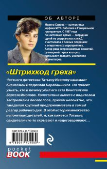Обложка сзади Штрихкод греха Марина Серова