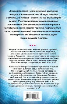 Обложка сзади Роковое обещание Анжела Марсонс