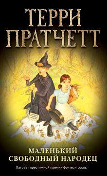 Обложка Маленький свободный народец (обложка) Терри Пратчетт