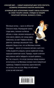 Обложка сзади Маленький свободный народец (обложка) Терри Пратчетт